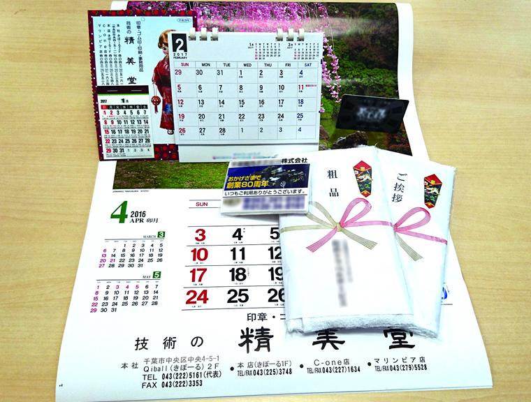 カレンダー、タオル 他