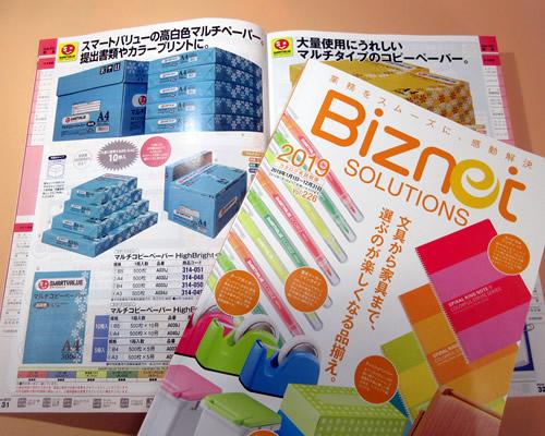 オフィス用品カタログ販売【ビズネット】
