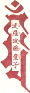 田中義則-作品2