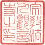 田中義則-作品5