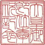 田中義則-作品6