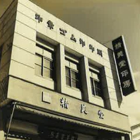 昭和30年頃の精美堂
