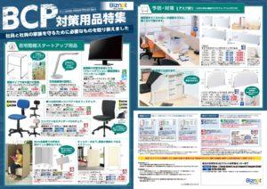 BCP対策用品特集チラシのサムネイル